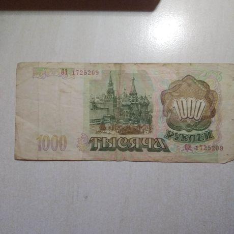 1000 рублей России 1993 года