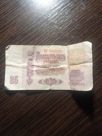 25 рублей 1961. СССР
