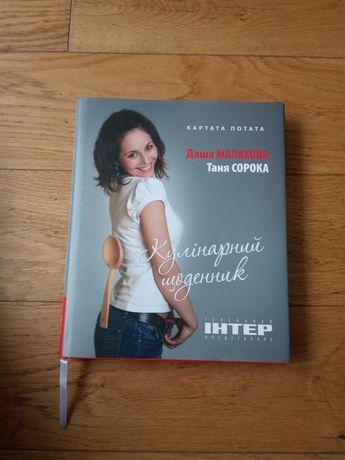 Кулінарний щоденник Даша Малахова