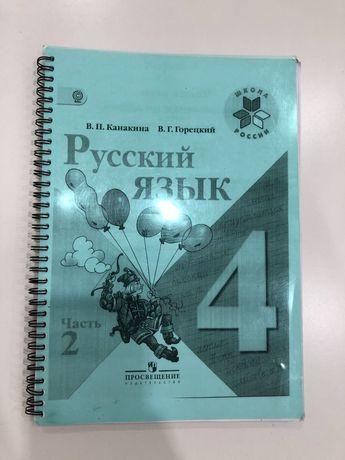 Русский язык 4 класс 2 часть учебник