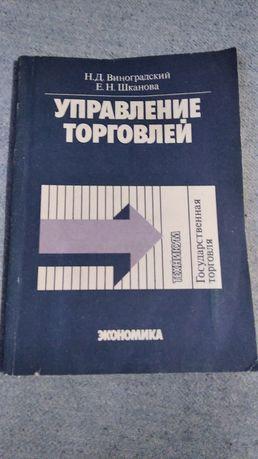 Н. Д. Виноградский. Управление торговлей.