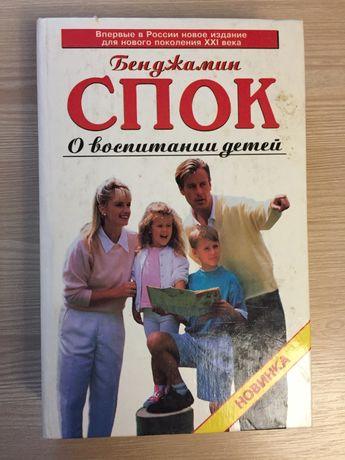 """Книга Бенджамин Спок """"О воспитании детей"""""""
