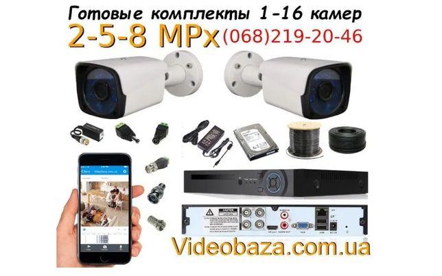 Комплект видеонаблюдения/відеоспостереження на 2 Full HD камеры 2 Mpiх