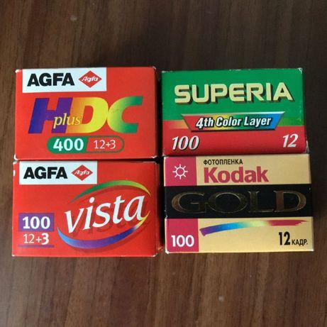Плёнка для фотоаппарата запечатана (Kodak,Fujicolor,Agfa)