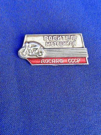 Нагрудный знак значок Водитель мотоцикла ДОСААФ СССР