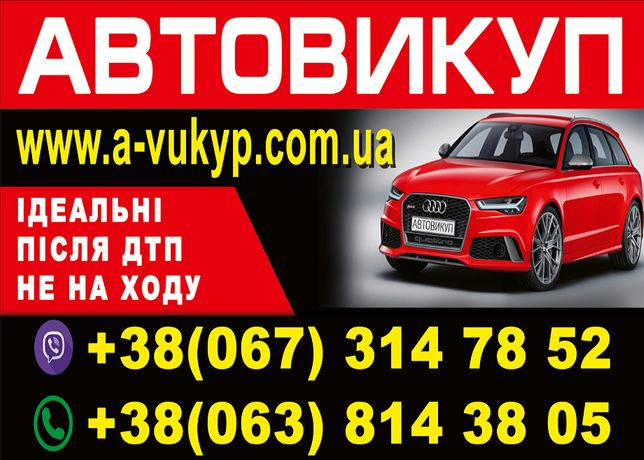 Автовикуп Ужгород.Викуп авто Закарпаття .Авто выкуп,Автовыкуп,Скуп авт