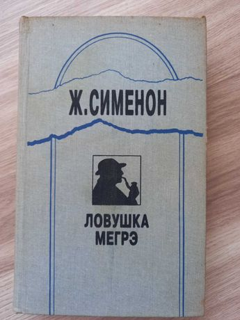 Симеон Ловушка Мегрэ Детектив