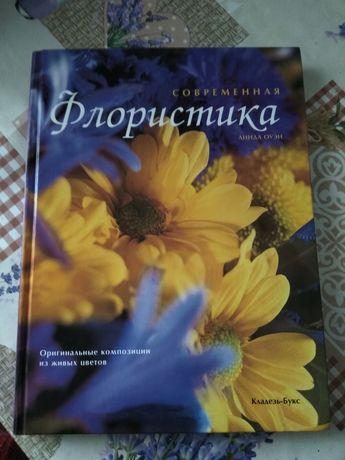 "Книга ""Современная флористика"""