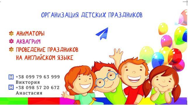 Аниматоры Голая Пристань