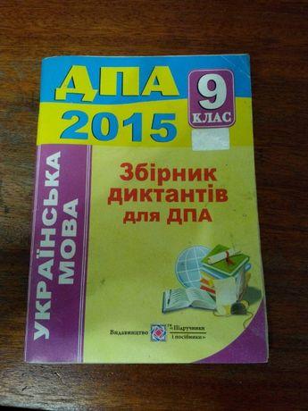 ДПА 2015 Українська мова Збірник диктантів 9 клас