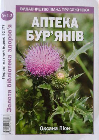 Народная медицина  Аптека сорняков