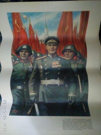 Советский агитационный плакат Леонида Брежнева
