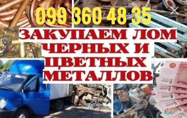 Приём металлолома , продать металл, металлолом сдать