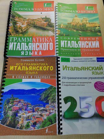 грамматика итальянский язык лучшие учебники. Італійська мова