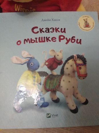Книжка. сказки о мышке Руби