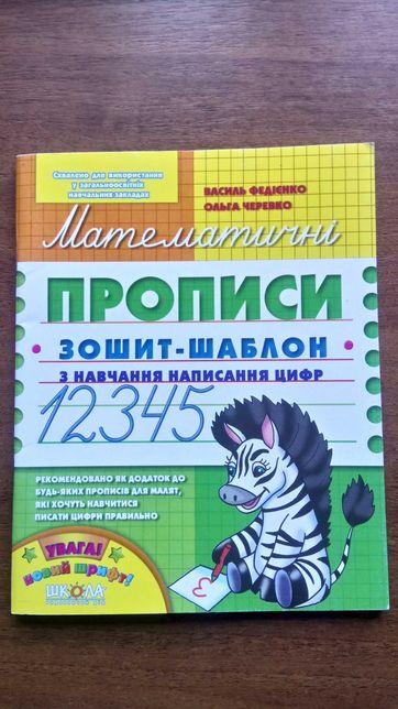 Математические прописи 1 класс В. Федиенко