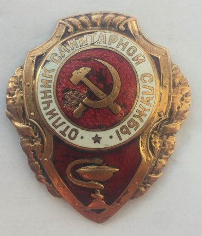Продам знак «Отличник санитарной службы», 1942-1946 г. Оригинал.