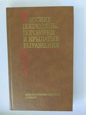 Русские пословицы, поговорки и крылатые выражения. Фелицына.