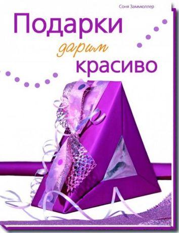 Подарки дарим красиво (Соня Заммюлер )