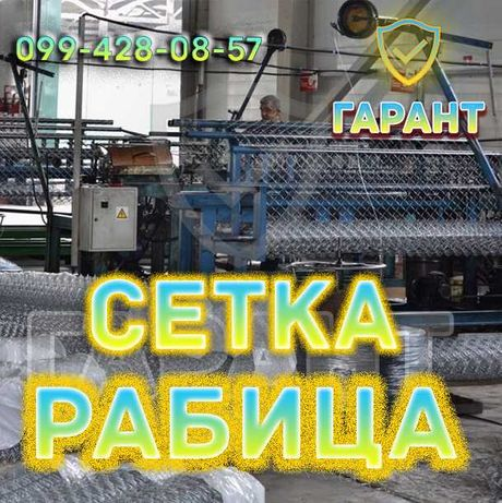 сетка рабица от производителя  /столбики / монтаж  Доставка
