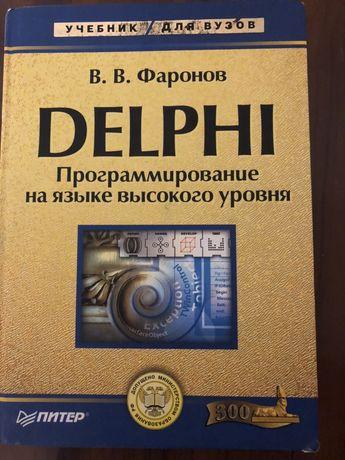 Delphi программирование на языке высокого уровня