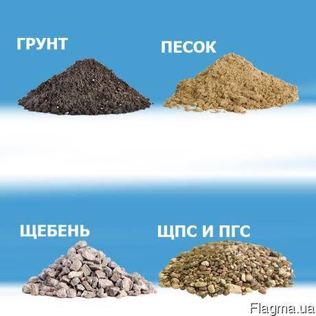 Уборка Доставка:песок,щебнь,отсев,чернозем,глина,жерства.Вывоз мусора