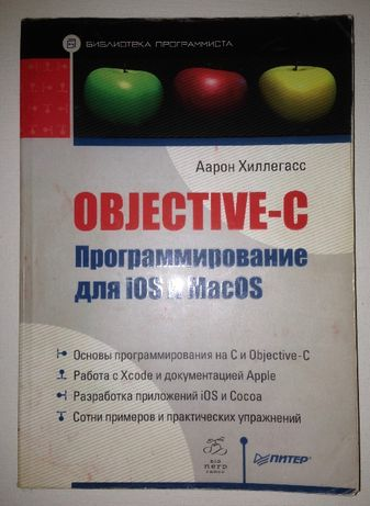 Objective-C. Программирование для iOS и MacOS, Аарон Хиллегас