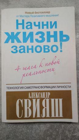 Книги О.Свіяша-по самовдосконаленню.