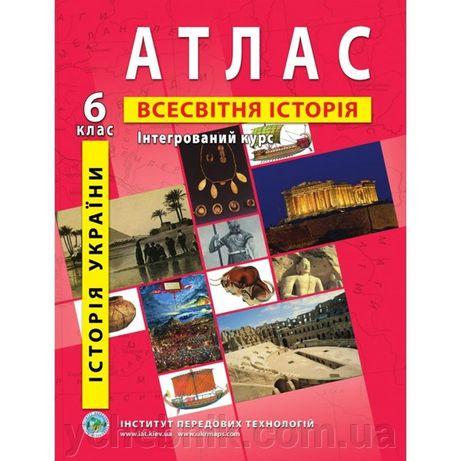 Атлас. Історія України. Всесвітня історія. 6 клас
