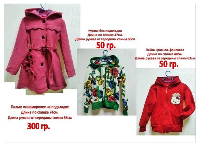 Куртки и кофты (осенние) на детей
