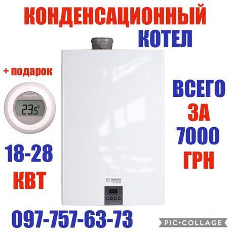 Компактный газовый конденсационный котел Remeha Avanta 28 квт