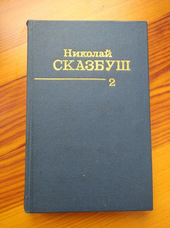 Толстой Анна Каренина Сказбуш Загоскин советские книги СССР