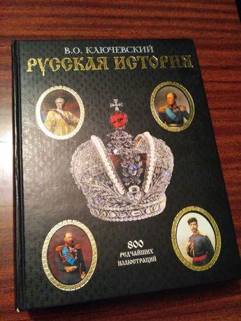 Книжка Книга Русская история Ключевский В.О. 2005