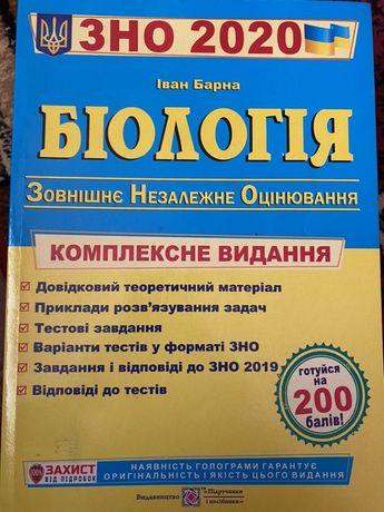 Підготовка до ЗНО.Бологія