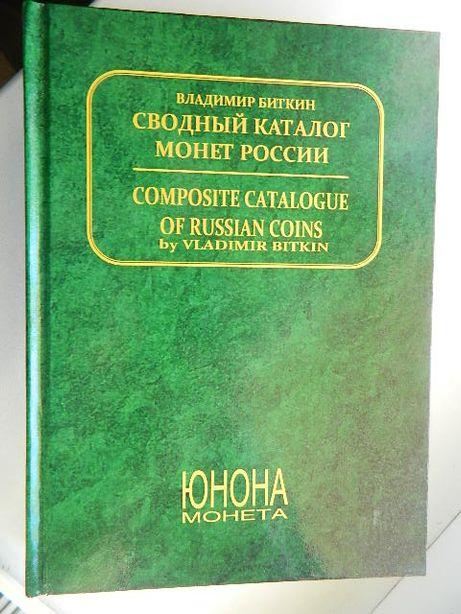 Сводный каталог монет России. Два тома, 2003 г.