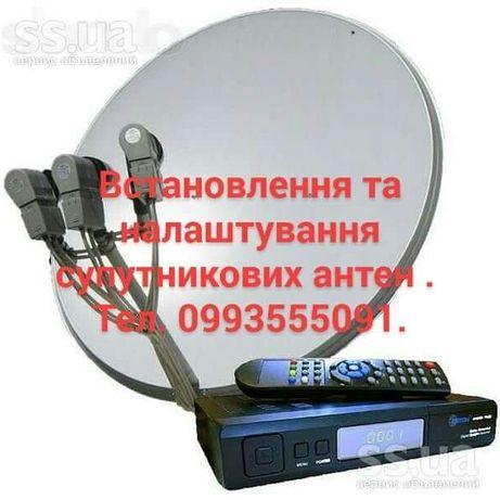 Встановлення ,Налаштування супутникових антен