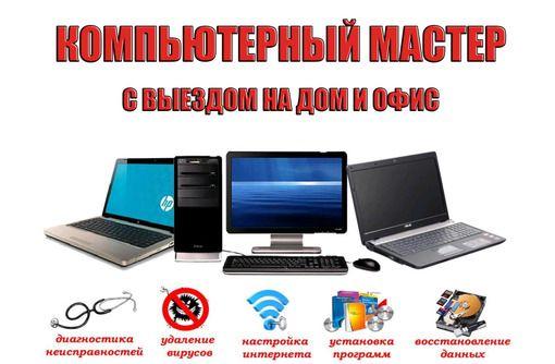 Установка Windows/ПО. Ремонт/настройка компьютеров и SMART TV