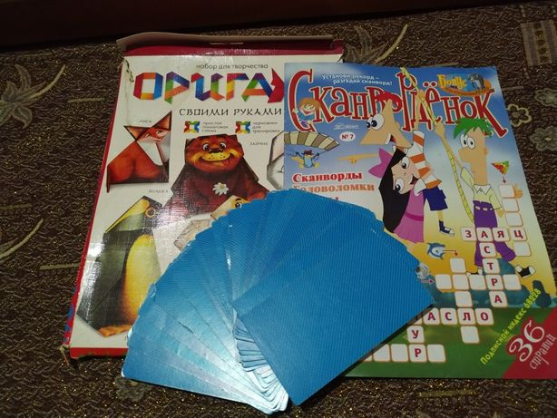 Сканворд,оригами,карточки