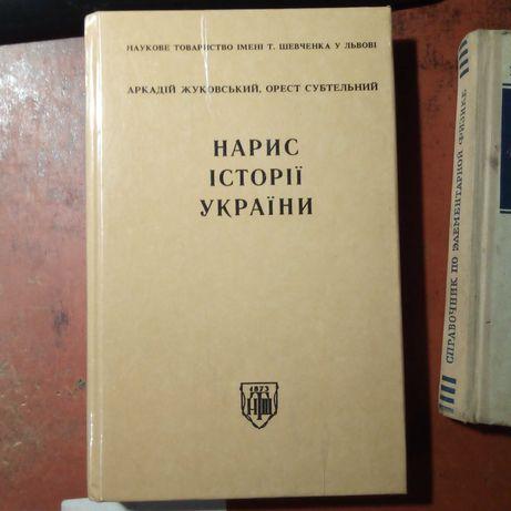 Нарис з історії України