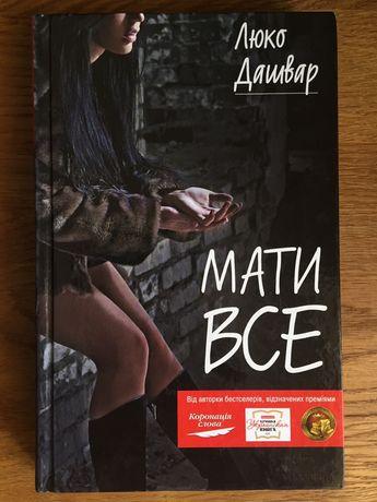 Книга Люко Дашвар Мати все