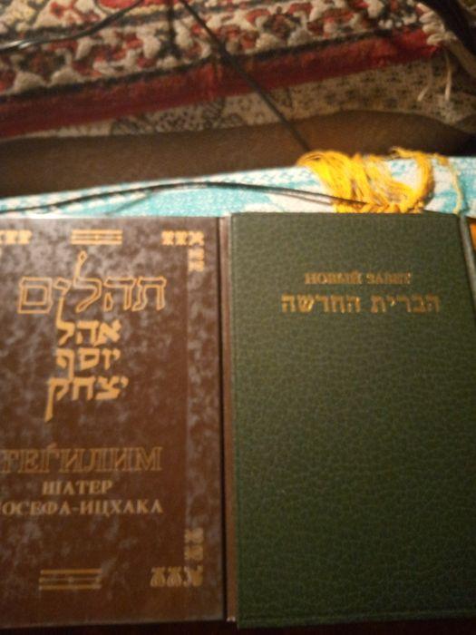 Две книги на еврейском языке Носовка - изображение 1