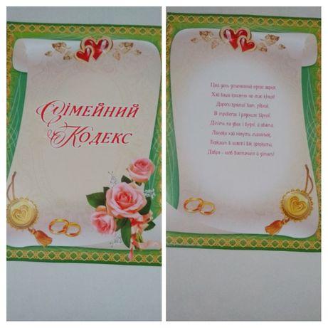 Шуточные документы на свадьбу .