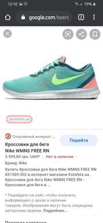 Кроссовки Nike Running Natural free run
