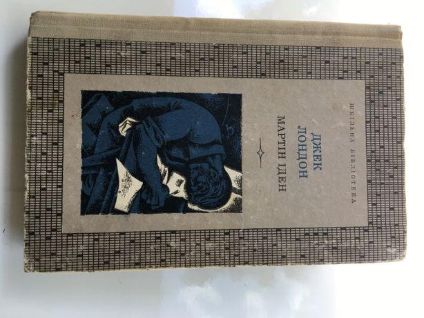 Продається книга Джек Лондон. Мартін Іден