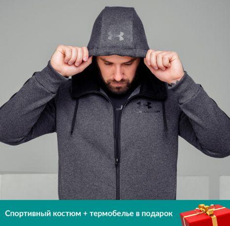 Зимний спортивный костюм мужской. Подарок - термобелье!