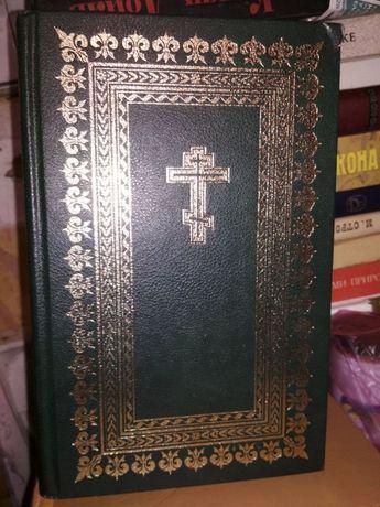 ПРАВОСЛАВНАЯ Библия - Полная версия - 1995 год