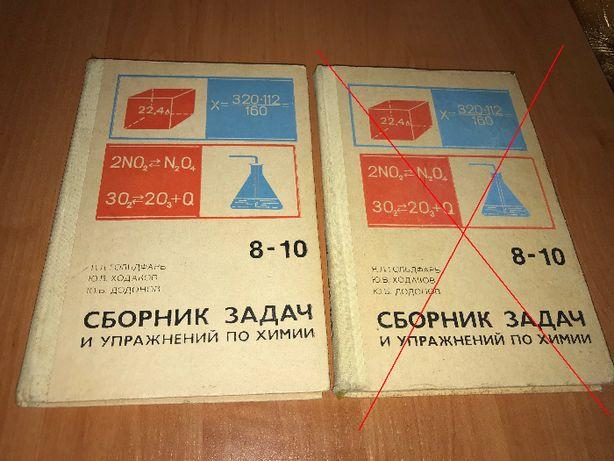 Сборник задач и упражнений по химии.1982 г.