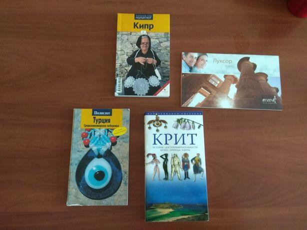 Книги Полиглот Турция, Кипр, Крит