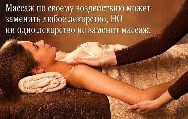 Профессиональный массажист
