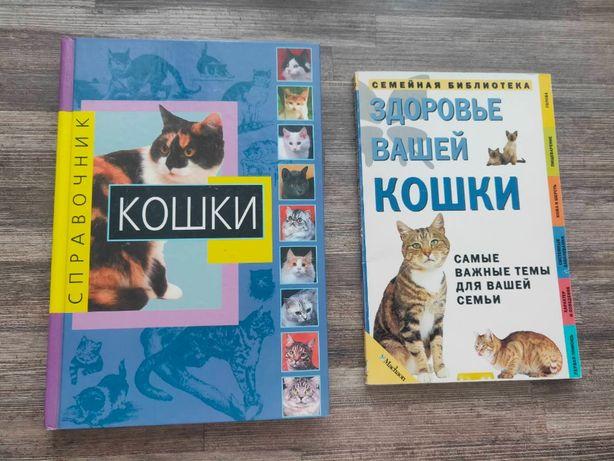 """Справочник """"Кошки"""", """"Здоровье вашей кошки"""""""